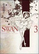 SWAN 白鳥 3 愛蔵版