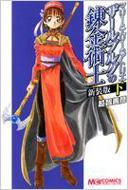 ザールブルグの錬金術士 マリーとエリーのアトリエ 下 マジキューコミックス 新装版