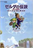 ゼルダの伝説夢幻の砂時計パーフェクトガイド NINTENDO DS