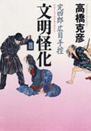 高橋克彦/完四郎広目手控・文明怪化