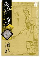あんどーなつ 江戸和菓子職人物語 5 ビッグコミックス