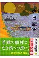 土佐日記 角川ソフィア文庫