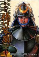 影武者徳川家康COMPLETE EDITION 1 TOKUMA COMICS