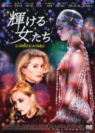 Movie/輝ける女たち
