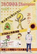 Oh!バカちゃんぴおん Vol.1