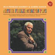ペルシャの市場&剣の舞い〜オーケストラの玉手箱 フィードラー&ボストン・ポップス
