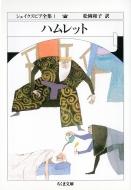 シェイクスピア全集 1 ちくま文庫