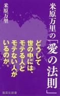 米原万里の「愛の法則」 集英社新書