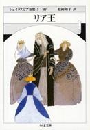 リア王 シェイクスピア全集 5 ちくま文庫