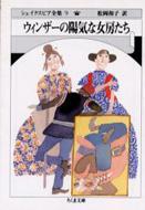 ウィンザーの陽気な女房たち シェイクスピア全集 9 ちくま文庫