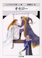 オセロー シェイクスピア全集 13 ちくま文庫