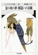 夏の夜の夢・間違いの喜劇 シェイクスピア全集 4 ちくま文庫