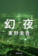 幻夜 集英社文庫