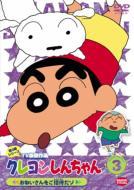 クレヨンしんちゃん TV版傑作選 第3期シリーズ 3 おねいさんをご招待だゾ