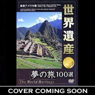 世界遺産/世界遺産夢の旅100選 南北アメリカ篇: 2