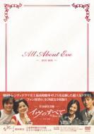 イヴのすべて-全20話完全版-DVD-BOX