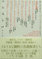 マエストロ 第3巻 叢書・20世紀の芸術と文学