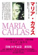 マリア・カラス 叢書・20世紀の芸術と文学