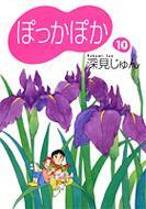ぽっかぽか 10 YOU漫画文庫