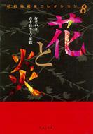 花と炎 昭和秘蔵本コレクション 8 河出i文庫