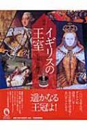 図説 イギリスの王室 ふくろうの本