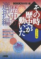 NHKその時歴史が動いたコミック版 歴史の選択編 ホーム社漫画文庫