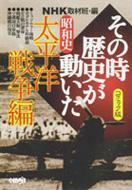 NHKその時歴史が動いたコミック版 昭和史太平洋戦争編 ホーム社漫画文庫