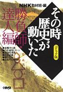 NHKその時歴史が動いたコミック版 勝負師・達人編 ホーム社漫画文庫