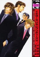 YEBISUセレブリティーズ 4TH BE・BOY COMICS