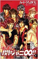 ほんまに関ジャニ∞!! 2 講談社コミックスB
