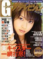 Magazine (Book)/G(グラビア) ザ・テレビジョン: 8
