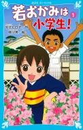 若おかみは小学生! 花の湯温泉ストーリー PART1 講談社青い鳥文庫