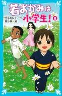 若おかみは小学生! 花の湯温泉ストーリー PART2 講談社 青い鳥文庫
