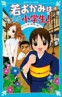 若おかみは小学生! 花の湯温泉ストーリー PART4 講談社青い鳥文庫