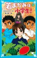 若おかみは小学生! 花の湯温泉ストーリー PART6 講談社青い鳥文庫