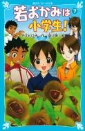 若おかみは小学生! 花の湯温泉ストーリー PART7 講談社青い鳥文庫