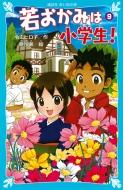 若おかみは小学生! 花の湯温泉ストーリー PART9 講談社青い鳥文庫