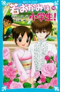 若おかみは小学生! 花の湯温泉ストーリー PART10 講談社青い鳥文庫