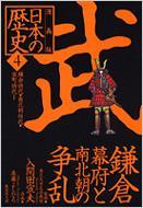 漫画版 日本の歴史 4 鎌倉時代・南北朝時代・室町時代1 集英社文庫