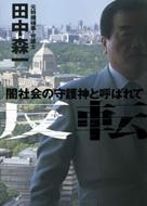 田中森一/反転 闇社会の守護神と呼ばれて