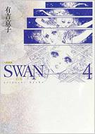 SWAN 白鳥愛蔵版 4