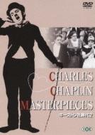 淀川長治生誕100年 特別企画 チャールズ・チャップリン キーストン社時代 2