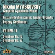 交響曲第15番、第27番 スヴェトラーノフ&ロシア国立交響楽団