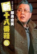松竹新喜劇 藤山寛美 新十八番箱 伍 DVDボックス