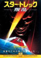 スター・トレック -叛乱-