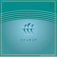 ファンタジア-女声合唱作品集: 東京放送児童cho