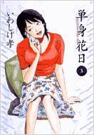 単身花日 桜木舜の単身赴任・鹿児島 3 ビッグコミックス