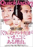 クイック・ジャパン 73