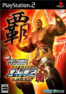 Game Soft (Playstation 2)/実戦パチスロ必勝法! 北斗の拳2 乱世覇王伝 天覇の章