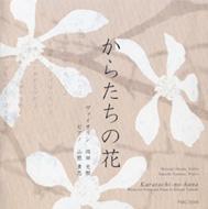 Violin Works: 岡田光樹(Vn)山根貴志(P)